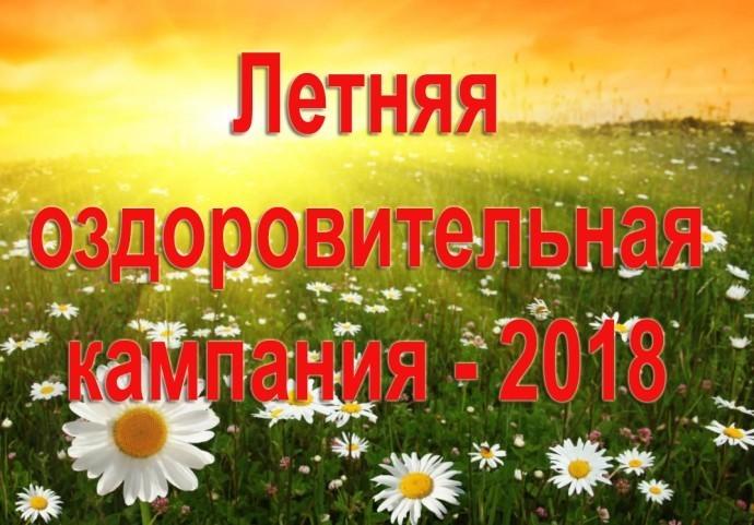 Более 55 тысяч ульяновских детей прошли оздоровление в период каникул